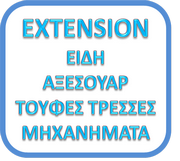 5EXETENSION